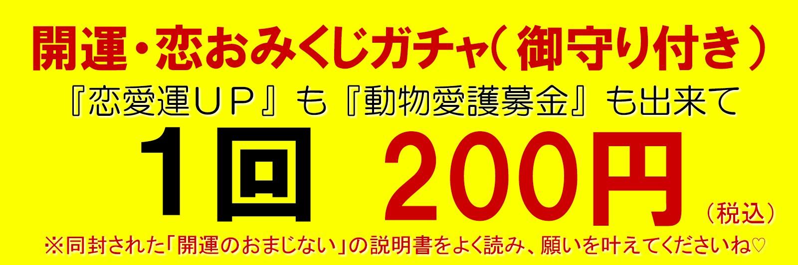 ボランティア(募金・寄付)型の恋おみくじなら「開運・恋おみくじガチャ(御守り付き)200円」が渋谷で話題!恋愛運アップも出来て、動物愛護も出来る素敵なガチャガチャです。