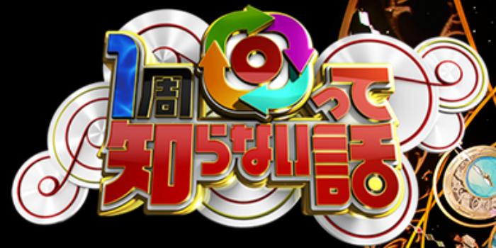 日本テレビ・一周回って知らない話・田中圭さんの回で取材協力させて頂きました!