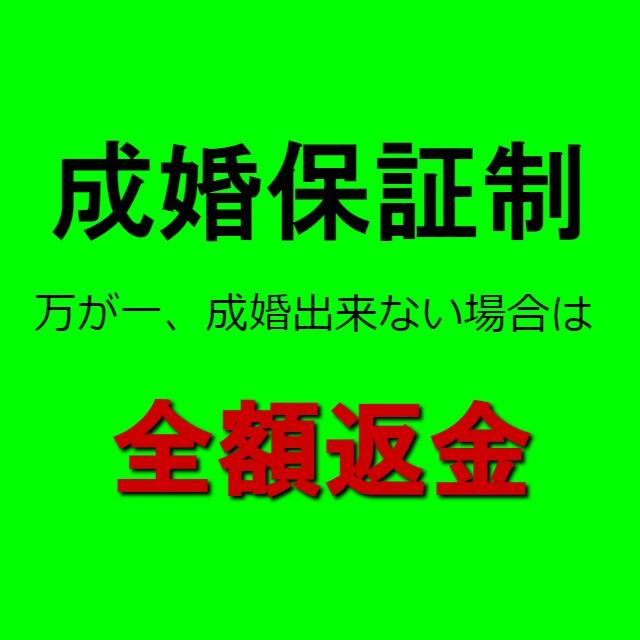 東京で婚活するなら占い館が提案する相性鑑定を活用した『開婚マッチング』が人気!成婚保証制ならば、万が一結婚できない場合は全額返金致します