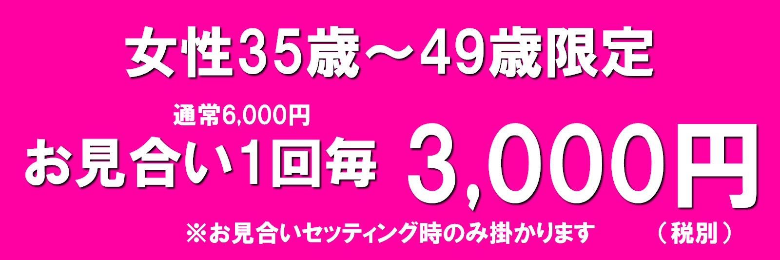成功報酬型婚活|女性35歳~49歳限定クーポン・お見合い1回【3,000円】