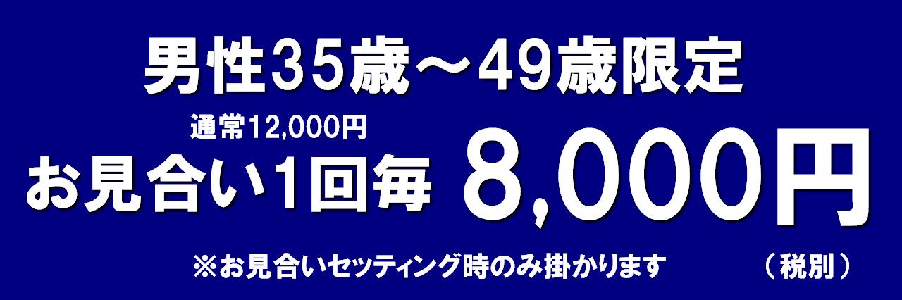 東京で婚活するなら成功報酬型婚活|男性35歳~49歳限定クーポン・お見合い1回【5,000円】
