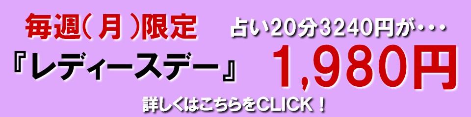 東京渋谷で占いが安いなら毎週(月)限定の『レディースデー20分1,980円・30分2,980円』がオススメです。東京・渋谷最安値にてご案内中!恋愛・結婚・仕事何でもお気軽にご相談可※リピーター様も可