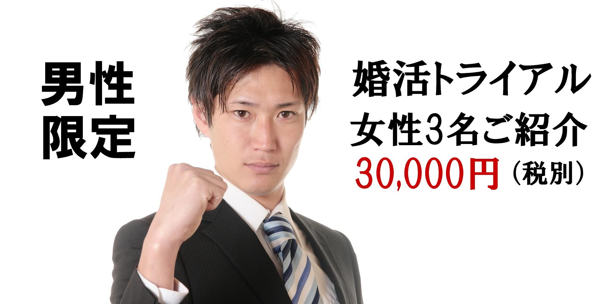 東京で婚活なら「婚活トライアル(お試し)は女性3名お見合い」が可能な占い館が提案の開婚マッチング!