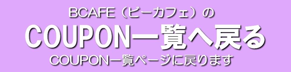 婚活もできる占い館BCAFE(ビーカフェ)渋谷店のCOUPON(クーポン)一覧へ戻る