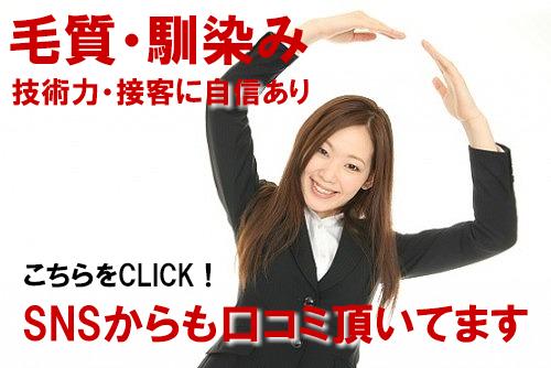 エクステ渋谷口コミ