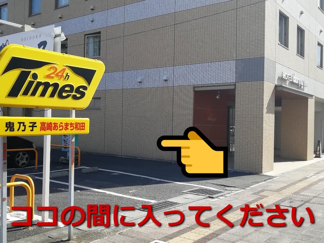 ⑨ドーミーイン様とTIMES様の間の道を右へ。群馬県高崎市あら町57-15に「占い館BCAFE(ビーカフェ)群馬高崎店」はあります!