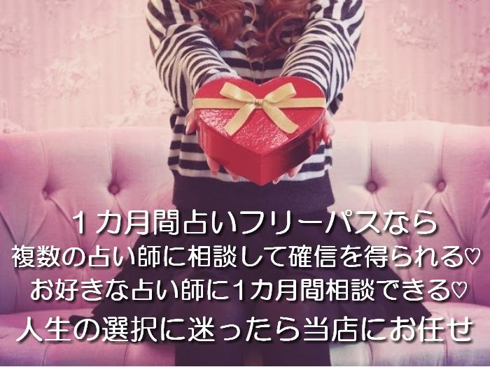 東京・渋谷で占いなら1カ月間占いフリーパスがおすすめ!複数の占い師に相談して確信を得られるし、お好きな占い師に1カ月間相談もできる!人生に迷ったら当店にお任せ!