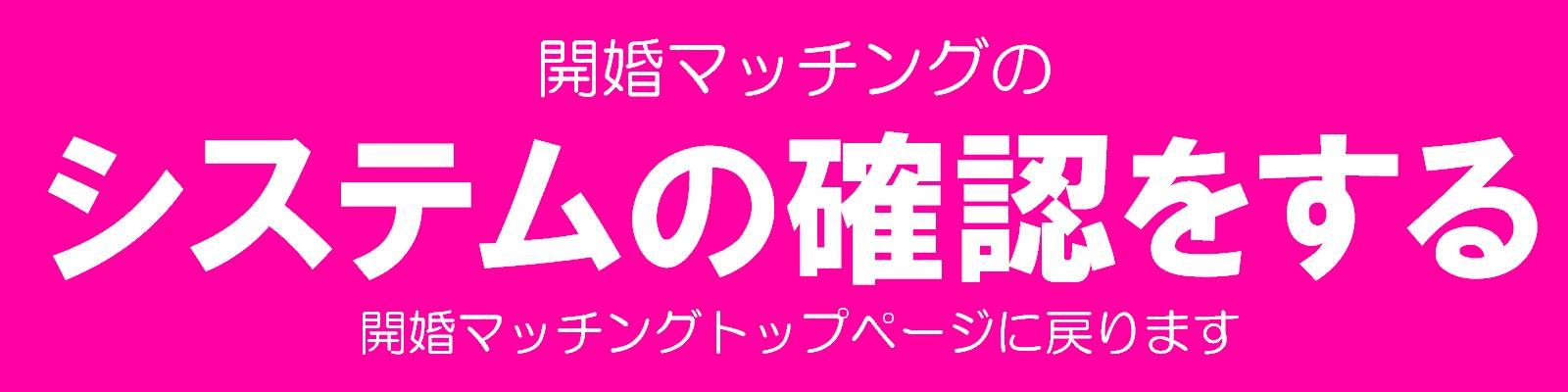 婚活東京なら開婚マッチングのトップページに戻る!