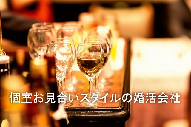 東京で婚活したい方のために結婚相談所情報をお知らせします