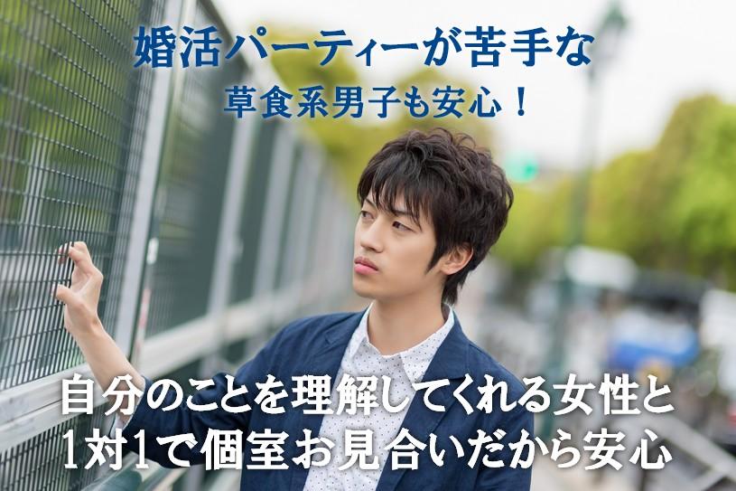 東京で婚活20代・アラサー婚活30代男性の成婚率を高める占い館の開婚マッチング!