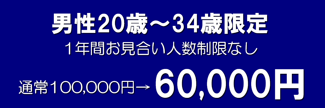 婚活男性20歳~34歳限定クーポン・1年間お見合い人数制限なし【64,800円】