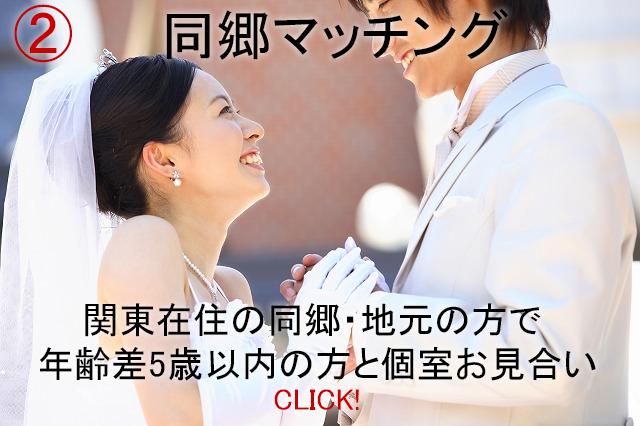 同郷婚活・恋活