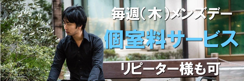 東京・渋谷占い安いなら毎週(木)メンズデー個室料サービス・リピーター様も可
