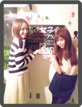 占い女子会といえば、元祖占い女子会プランがある婚活もできる占い館BCAFE(ビーカフェ)渋谷店がオススメ!絶対に楽しめます