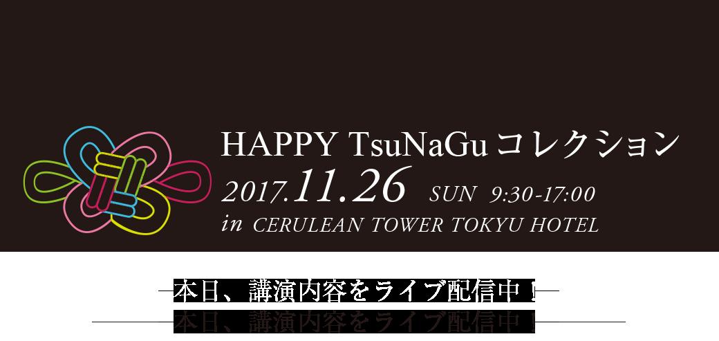 占い館BCAFE(ビーカフェ)が 「HAPPY TsuNaGu コレクション」2017inTOKYOに参加させて頂きました!