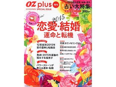 東京渋谷で人気の占い館。「婚活もできる占い館BCAFE(ビーカフェ)渋谷店」が「Ozplus(オズプラス)」より取材を受けました。