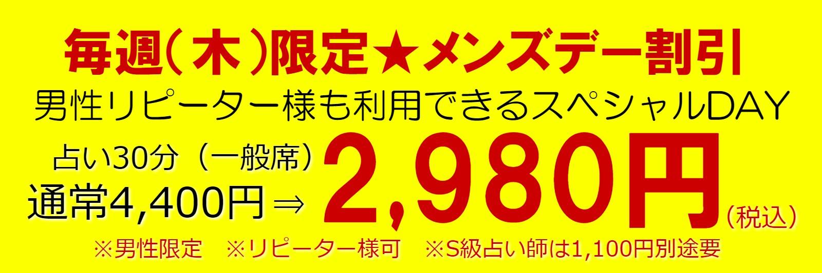 東京渋谷占いなら毎週(木)限定・メンズデー割引・男性リピーター様も利用できるスペシャルデーがオススメ!30分2980円でご案内中!