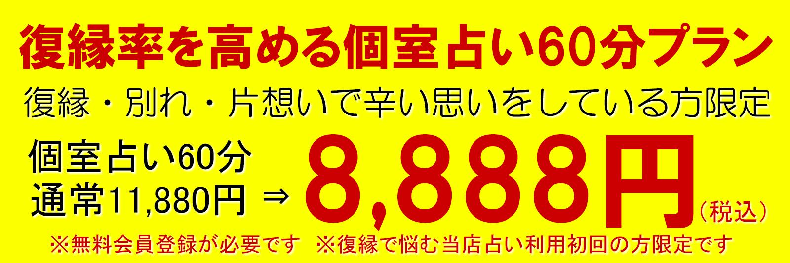 渋谷復縁占いなら復縁率を高める個室占い60分プラン【8,888円】がオススメ!復縁・別れ・片想いのお悩み限定の集中占いコースです!個室だから泣いても大丈夫です