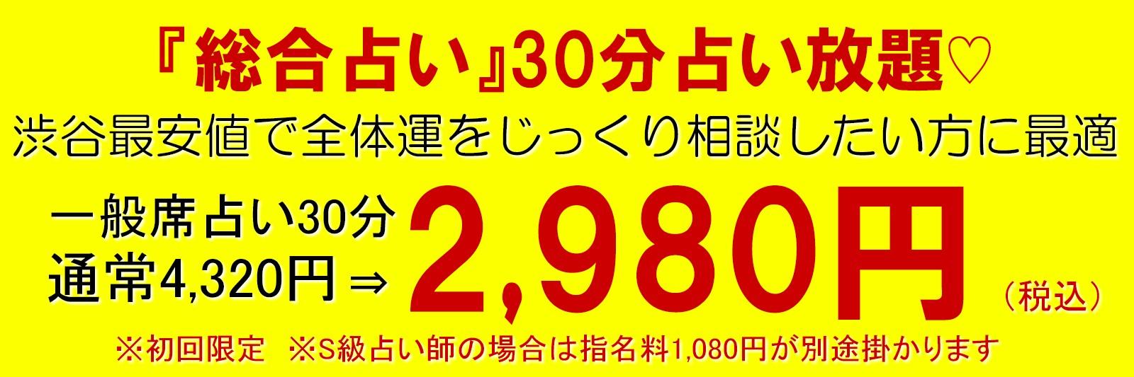 東京渋谷で恋愛占いなら【総合占い30分2,980円】が人気の『婚活もできる占い館BCAFE(ビーカフェ)渋谷店がオススメ!東京渋谷最安値で全体運(恋愛・結婚・仕事・金運等)が全てご相談が可能です。