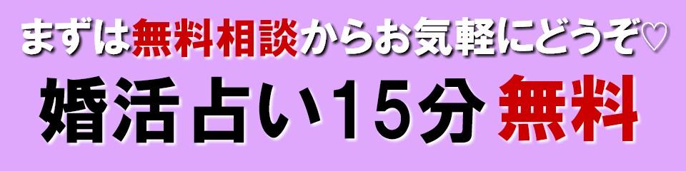 東京で婚活するなら【婚活占い15分】からお試しください