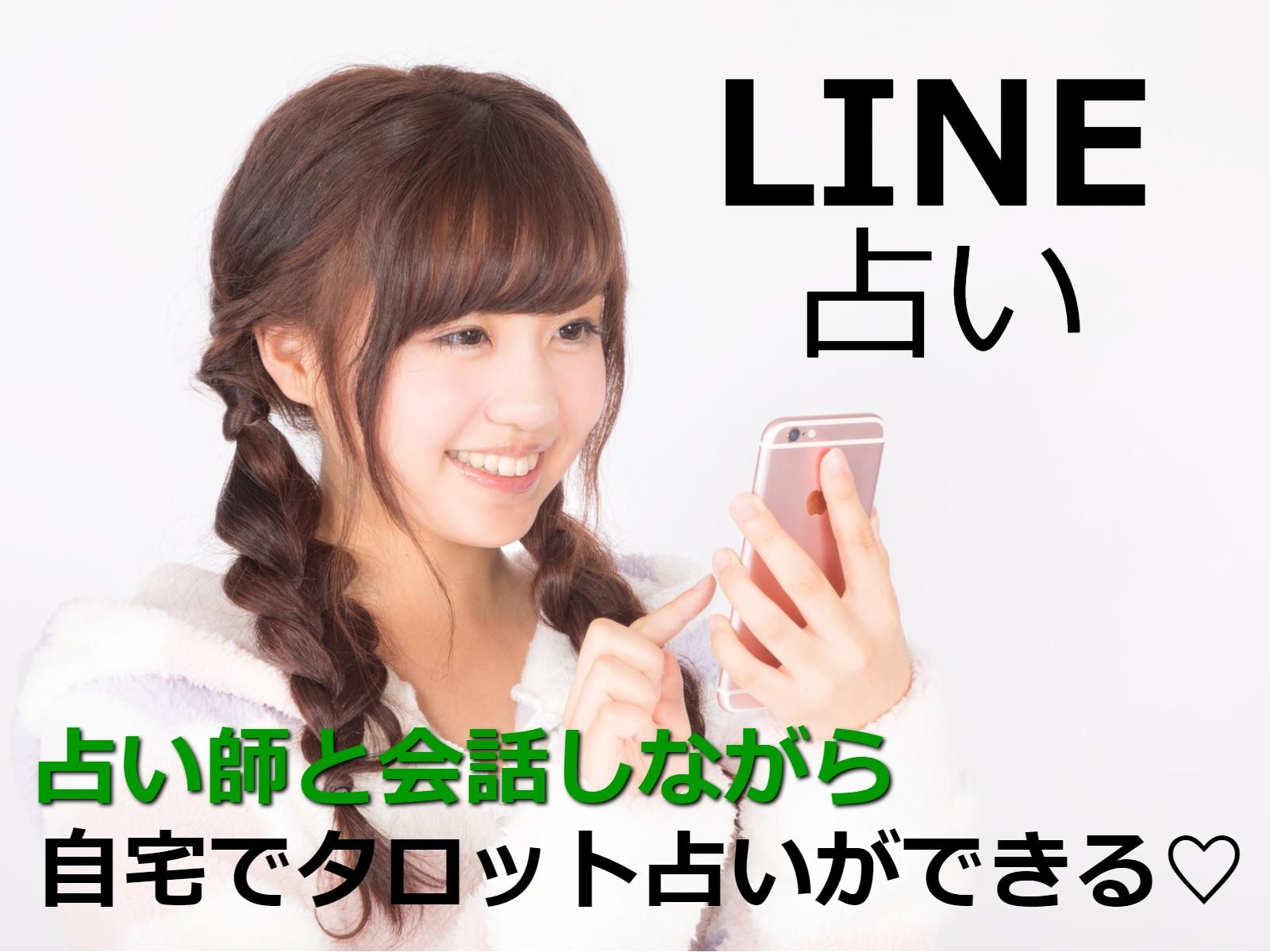 LINE占い。自宅で占い師と対面鑑定ができる新感覚の占いプラン。日本全国からご予約を受付中!