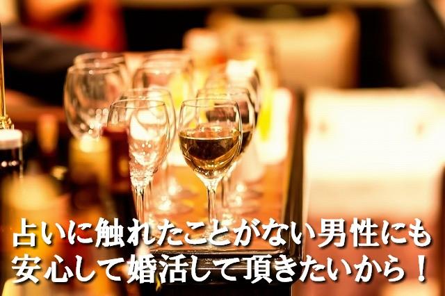 東京で婚活を検討している独身男性必見!婚活トライアル(お試し婚活)なら女性3名とお見合いしてから本登録できるから安心。
