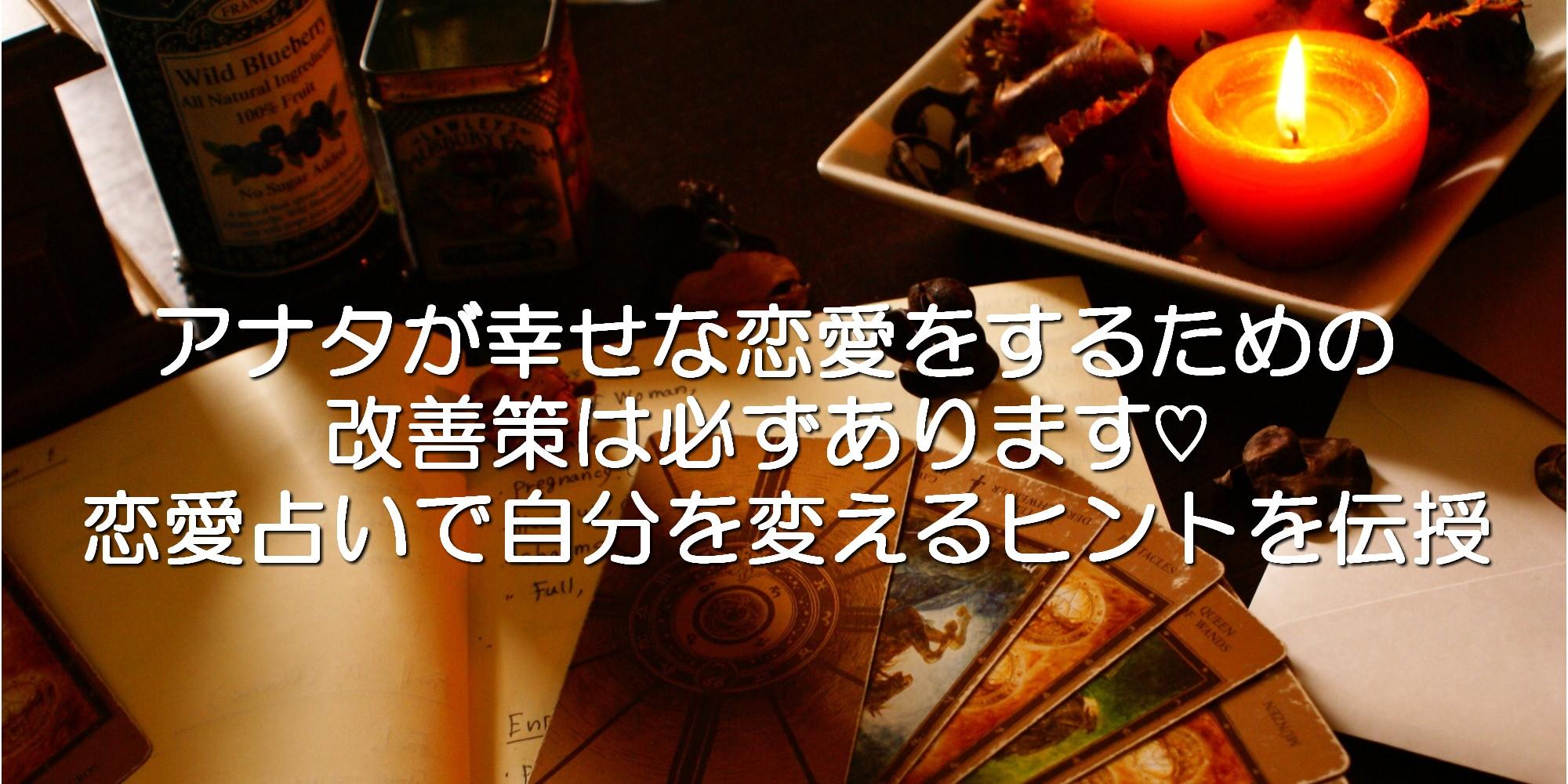 東京渋谷の恋愛占いなら復縁・不倫・片想い・出会い・恋愛・結婚に強いタロット占い師が勢ぞろいの占い館ビーカフェにお任せ!東京渋谷で当たると評判の本物の実力派占い師が丁寧に対応します。