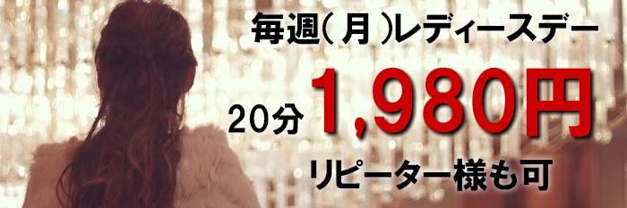 東京・渋谷占い安いなら毎週(月)レディースデー20分1,980円・リピーター様も可