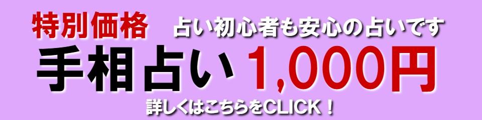 東京・渋谷で占いを安く受けるなら手相占い1000円が人気の「婚活もできる占い館BCAFE(ビーカフェ)渋谷店がオススメ!低価格でアナタの運勢・未来を占いますので占い初心者様やリピーター様もお気軽にどう