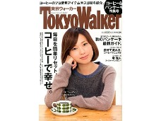 東京ウォーカー(角川書店)