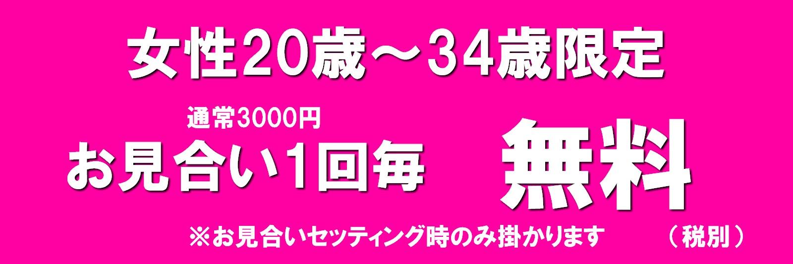 成功報酬型婚活|女性20歳~34歳限定クーポン・お見合い1回【1,000円】