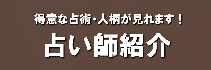 BCAFE(ビーカフェ)占い師紹介・口コミ