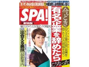 週刊SPA!(扶桑社)