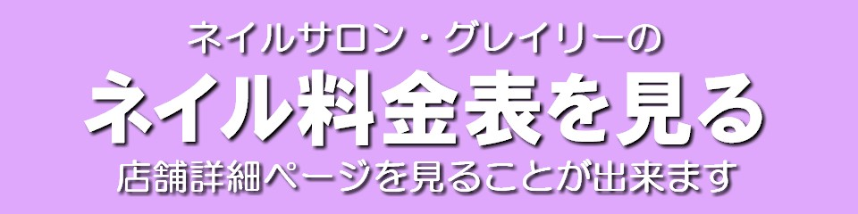 三宿・池尻大橋・三軒茶屋・駒沢大学・桜新町・用賀・二子玉川で人気のネイルサロンGraily(グレイリー)三軒茶屋店の店舗詳細ページを見ることが出来ます