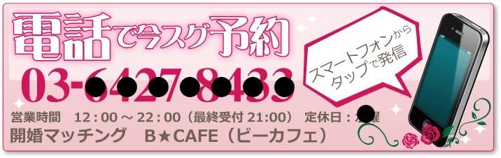 東京で婚活なら婚活もできる占い館BCAFE(ビーカフェ)渋谷店の電話予約はこちら!