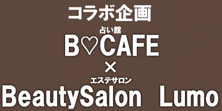 渋谷エステサロンルーモ・占い30分+エステ60分コラボプラン