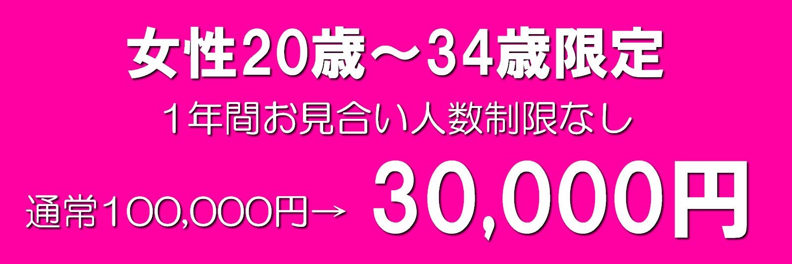 婚活女性20歳~34歳限定クーポン・1年間お見合い人数制限なし【32,400円】