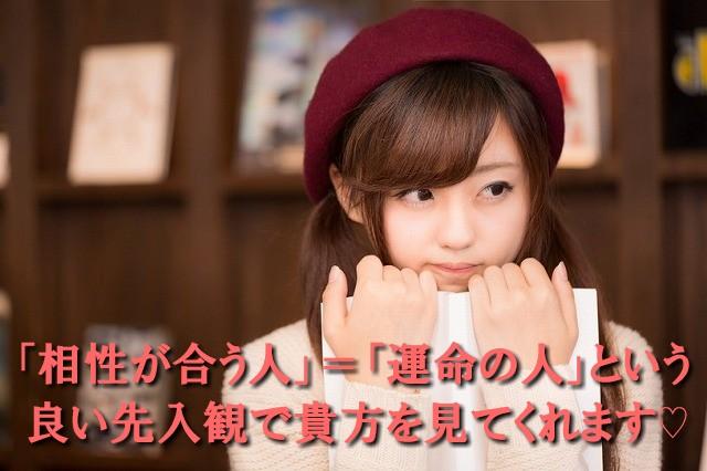 婚活東京なら婚活トライアル(婚活お試し)がある開婚マッチングが男性にも人気。「相性が合う男性」=「運命の男性」という良い先入観で貴方を見てくれます!