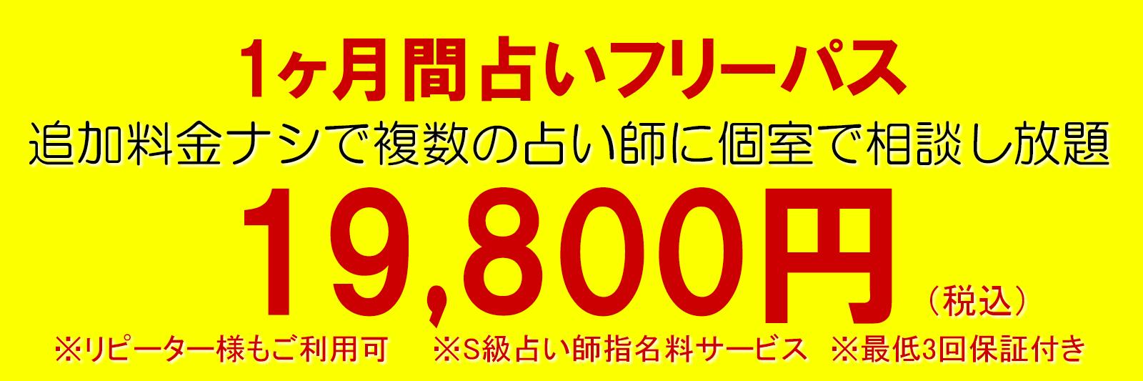 東京・渋谷で占いなら1ヶ月間占いフリーパスなら追加料金ナシで複数のお好きな占い師に相談し放題の占いクーポンがお得です!最低3回保証付きで安心してご利用頂けます