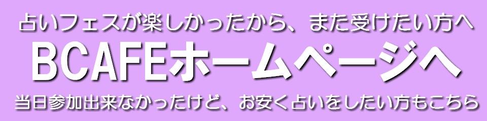 占いフェスで婚活もできる占い館BCAFE(ビーカフェ)渋谷店を知った方のためのホームページトップへ戻る