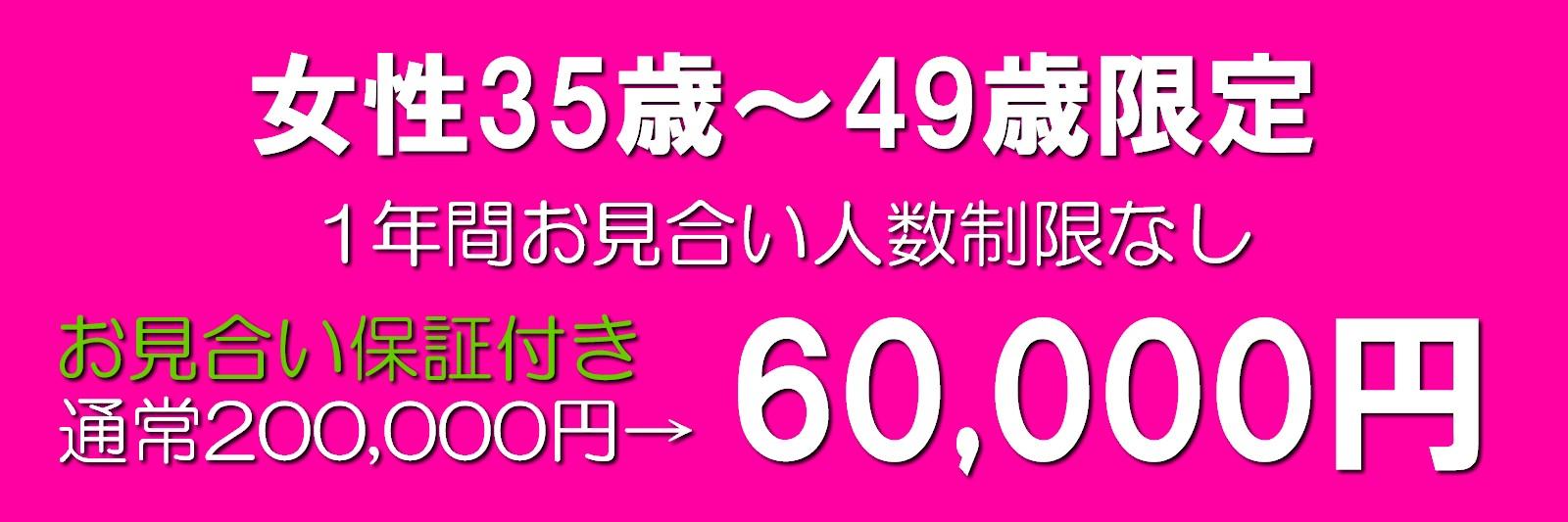 婚活女性35歳~49歳限定クーポン・1年間お見合い人数制限なし【64,800円】