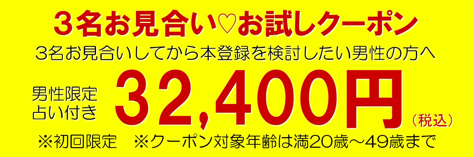 東京で婚活なら3名お見合いお試しクーポン!3名お見合いしてから本登録を検討したい男性の方へ