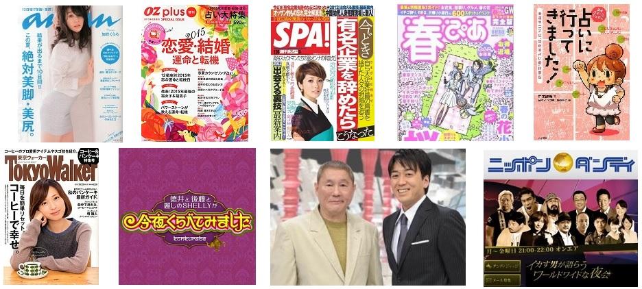 東京・渋谷で当たると口コミ評判の『婚活もできる占い館BCAFE(ビーカフェ)渋谷店は、TVやファッション誌等のメディア取材を多数頂いている人気店です