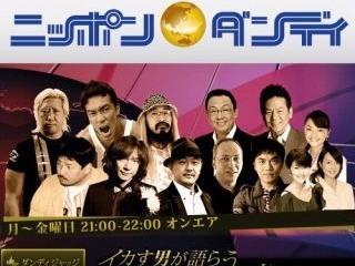 東京渋谷で人気の占い館。「婚活もできる占い館BCAFE(ビーカフェ)渋谷店」が「ニッポン・ダンディ」より取材を受けました。