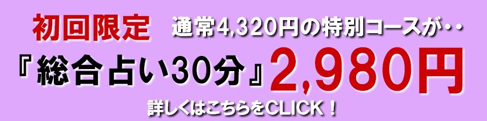 渋谷で占いが安いなら【総合占い30分4,320円→2,980円】が人気の婚活もできる占い館BCAFE(ビーカフェ)渋谷店がオススメ!全体運(恋愛・結婚・仕事・金運等)を占いことが出来ます。