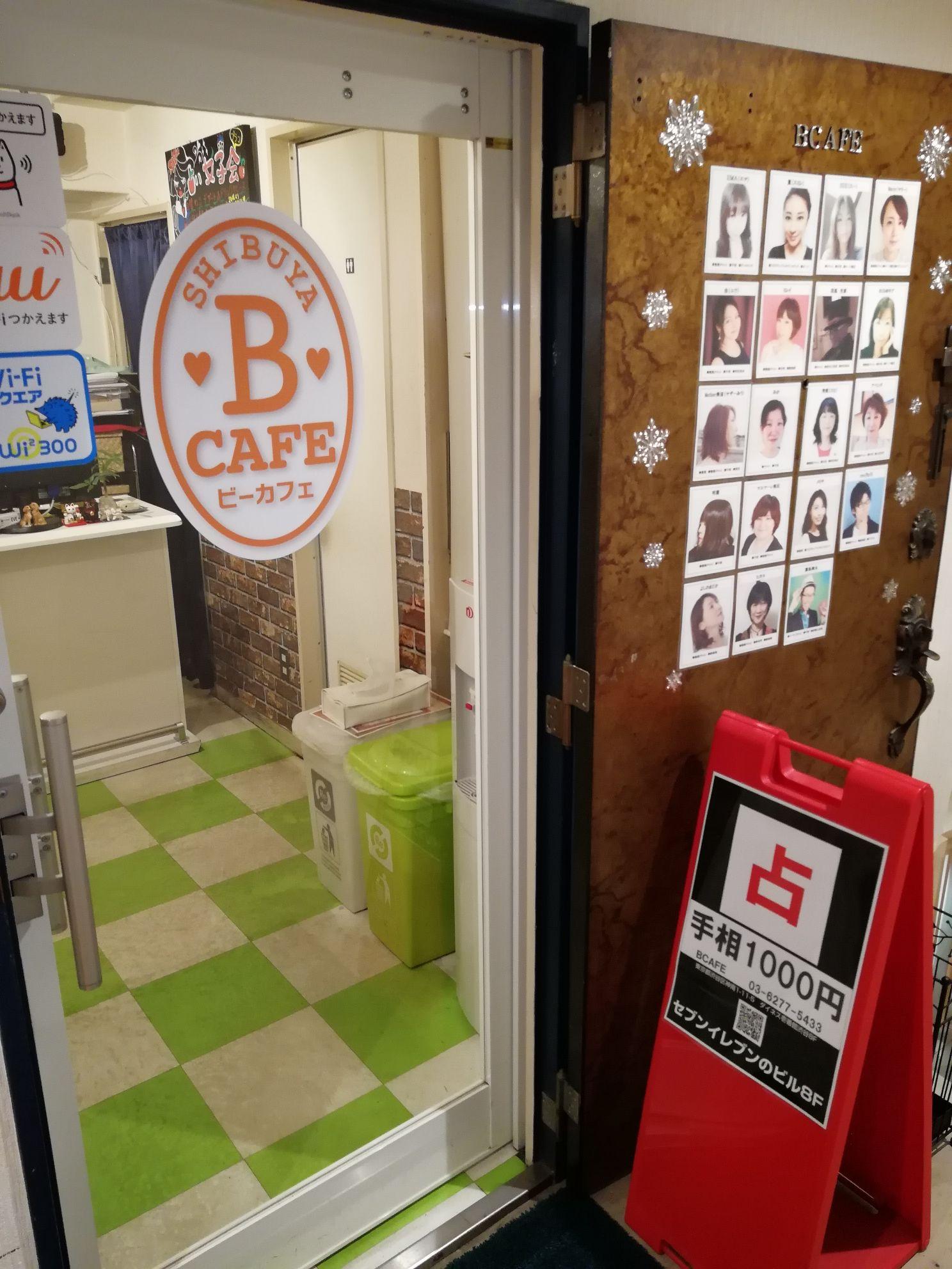 東京で当たる占い師がいる占い館ビーカフェ