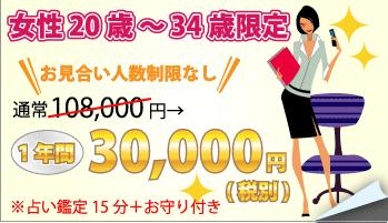東京で20代・アラサー30代婚活女性に最適な占い館が提案の開婚マッチング!