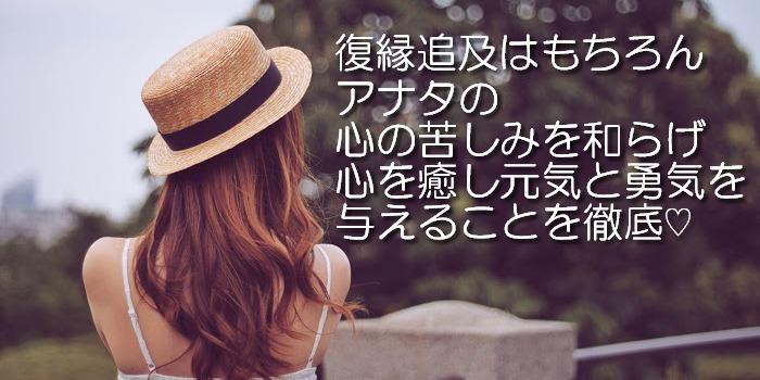 東京渋谷で復縁・不倫の占いと言えば、婚活もできる占い館BCAFE(ビーカフェ)渋谷店がオススメ!復縁占いは復縁追及はもちろん、アナタの心の苦しみを和らげ心を癒し元気と勇気を与えることを徹底しています