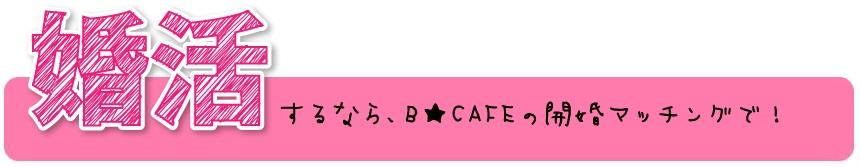 婚活もできる占い館BCAFE(ビーカフェ)渋谷店の婚活サービス