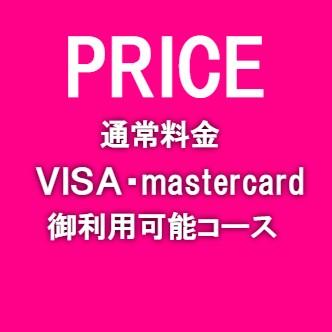 婚活もできる占い館BCAFE(ビーカフェ)渋谷店の占い師料金のページです。東京・渋谷で最安値の占い料金です。
